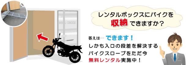 レンタルボックスをバイクヤードとして使う