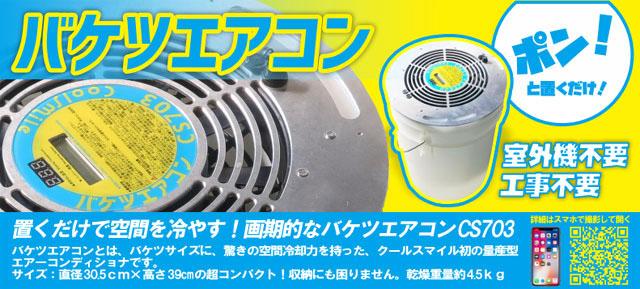 バケツ型エアコン