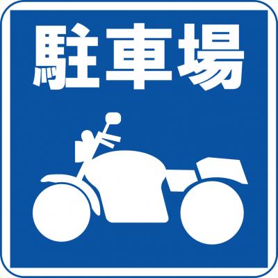 バイク用駐車場