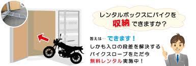 レンタルボックスでバイクを保管!