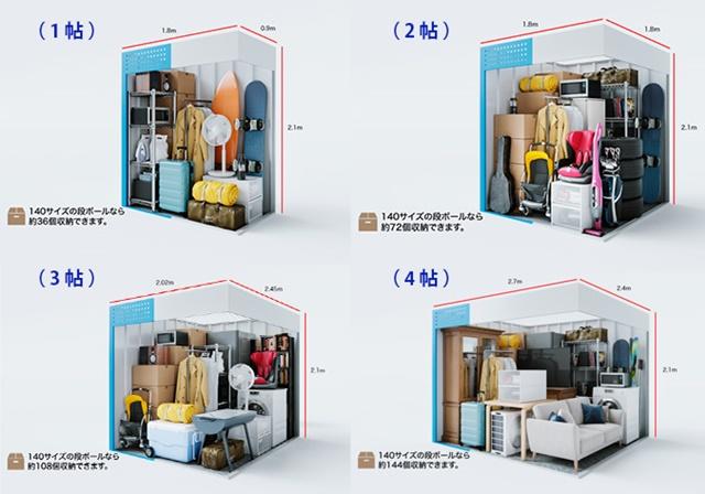 トランクルームの収納スペースのイメージ