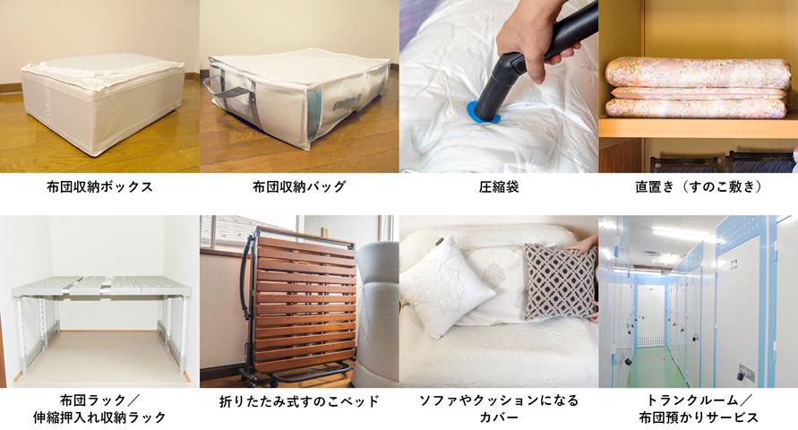布団の収納方法